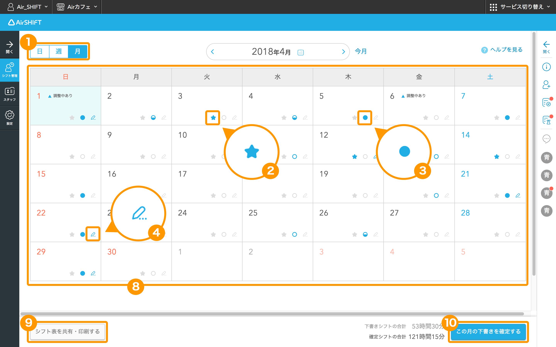 Airシフト シフト管理画面 月別シフト表
