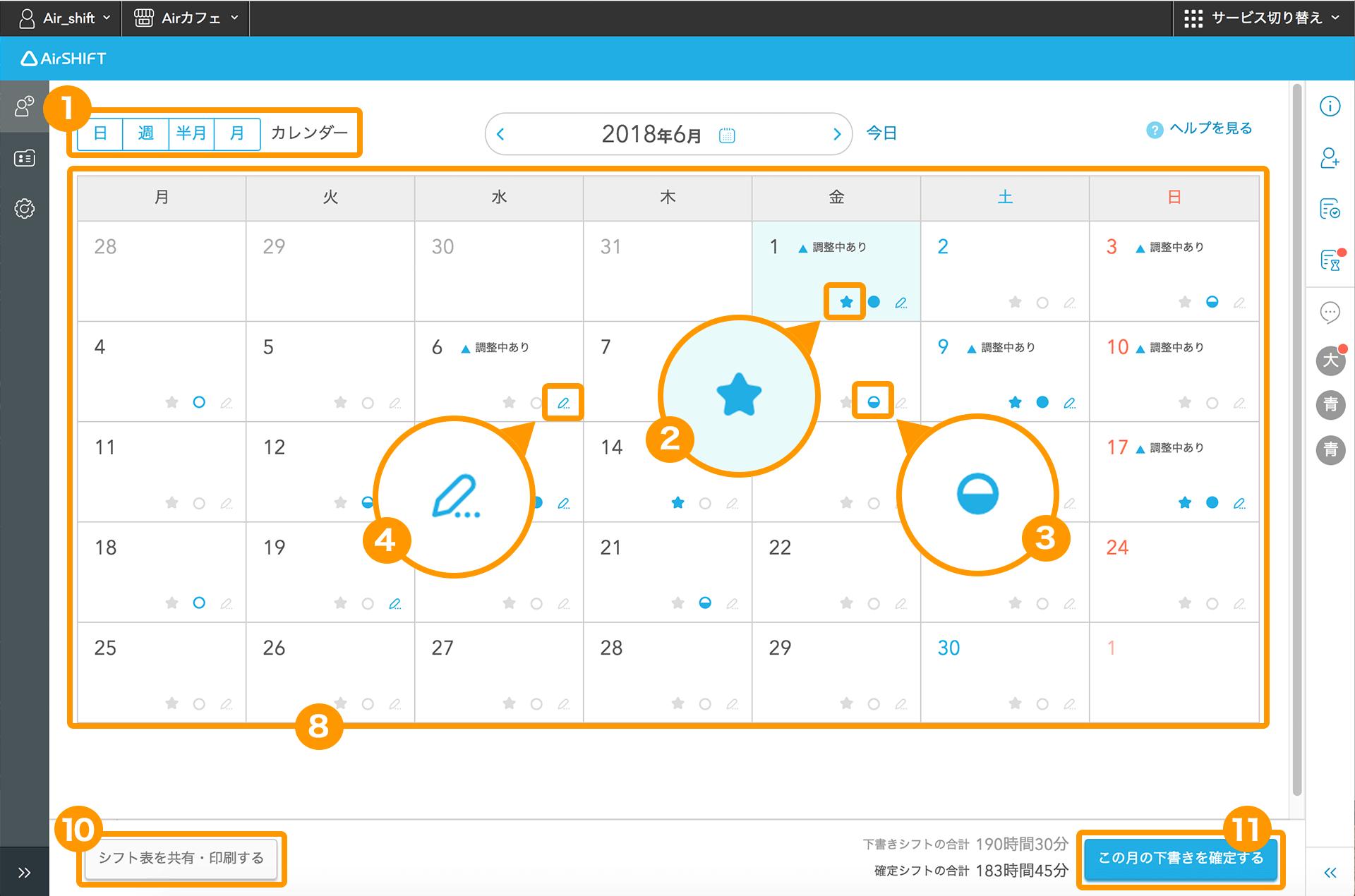 Airシフト シフト管理画面 カレンダー